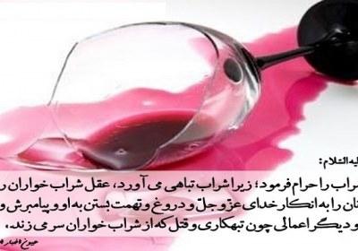 چگونگی حرمت شراب در قرآن