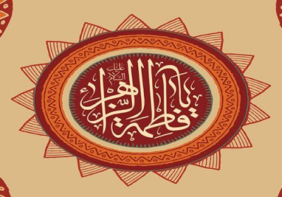 حضرت فاطمه(سلام الله علیها) از نگاہ امام حسین(علیه السلام)