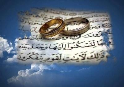 ازدواج قرآنی