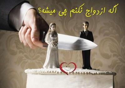 ازدواج بهتر است یا مجرد ماندن