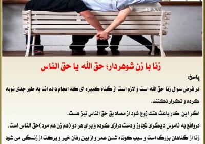 زنا، شوهردار، ازدواج