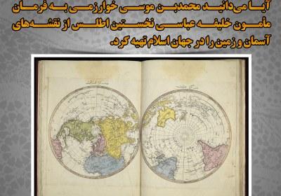 نقشه نگاری مسلمانان