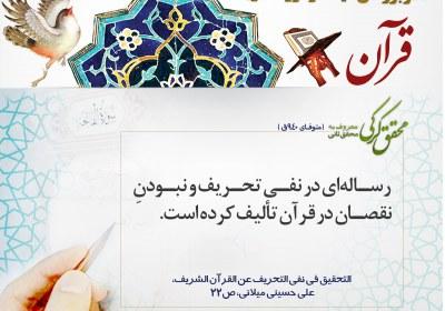 نظر بزرگان شیعه در مورد تحریف قرآن