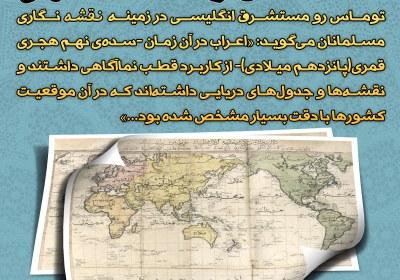 نقشهنگاری مسلمانان
