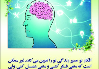 افکار منفی و مثبت