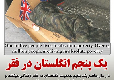 یک پنجم جمعیت انگلستان در فقر مطلق