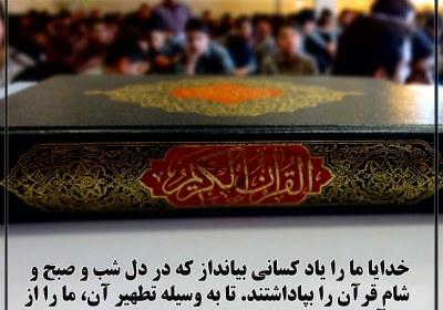 محفل قرآنی
