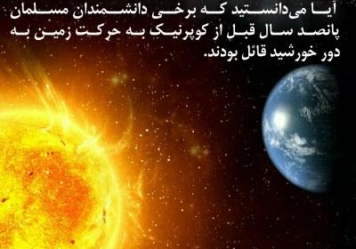مسلمانان پیشقدم علوم