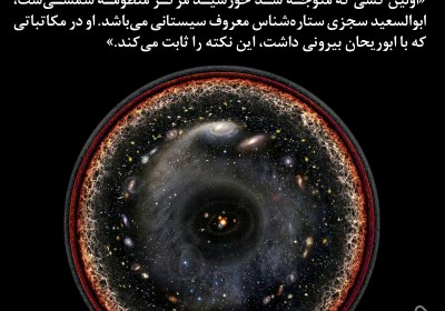 ستارهشناسان مسلمان