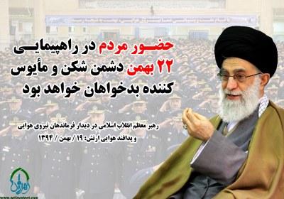 لایه باز - بیانات رهبر درباره 22 بهمن