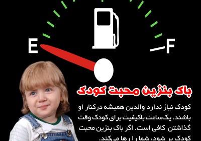 باک بنزین,محبت کودک