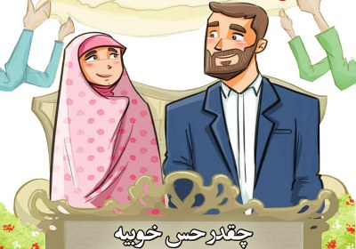 ازدواج,ازدواج جوانان,ازدواج آسان