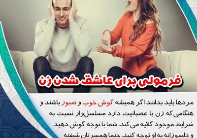 عاشق,عشق,عاشق شدن زن,توجه به همسر,گوش دادن به همسر