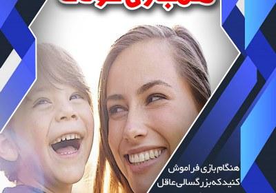 همبازی فرزند,بازی با کودک,تربیت فرزند,تربیت کودک