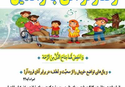 رفتار قرآنی با والدین