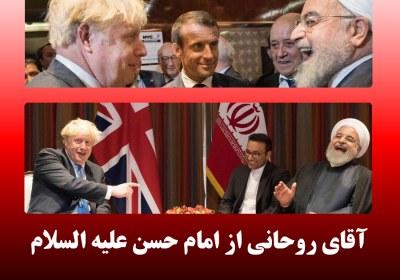 الگوی آقای روحانی