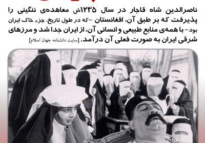 جدایی افغانستان از ایران