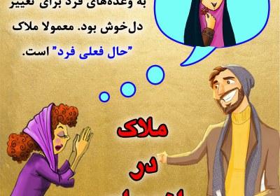 ملاک در ازدواج بحث وعدههای نه چندان مطمئن