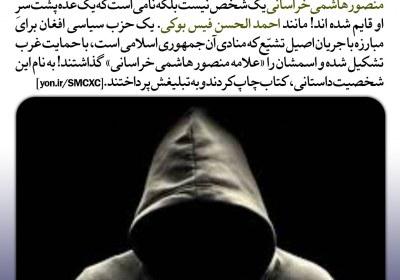 منصور هاشمی خراسانی، شخصیتی جعلی