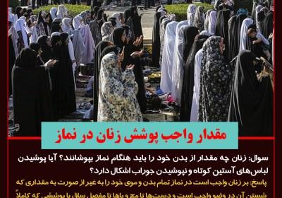 پوشش زنان در نماز