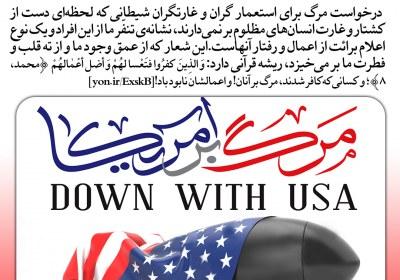 مرگ بر آمریکا؛ شعار قرآنی