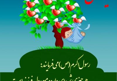 فرزند میوه دل