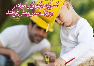 آموزش در کودکی