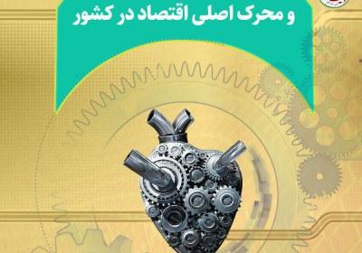 مالیات قلب تپنده و محرک اصلی اقتصاد در کشور