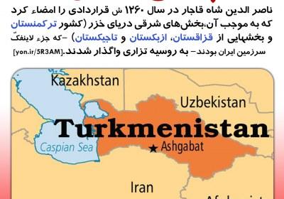 جدایی ترکمنستان از ایران