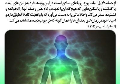 روح در رؤیای صادق