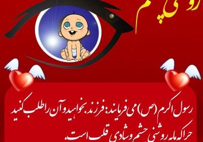 فرزند روشنی چشم