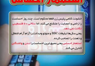استعمار,بی بی سی,منوتو,BBC