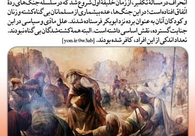 اولین تکفیر توسط ابوبکر