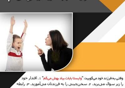 تربیت فرزند,تربیت,تنبیه فرزند,محروم کردن فرزند