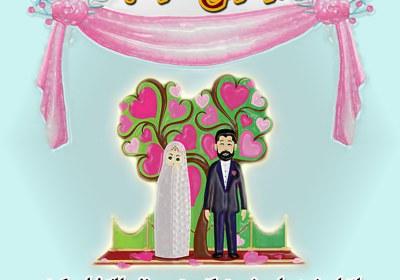 ازدواج,ازدواج جوانان,ازدواج آسان,بهترین همسر