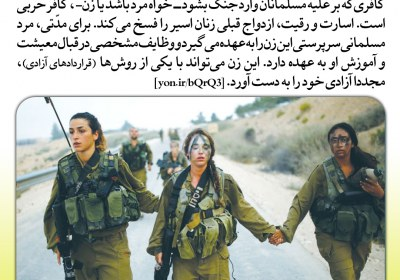 زنان اسیر جنگی