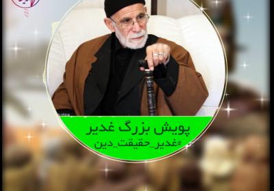 مدح خوانی حاج غلامرضا سازگار