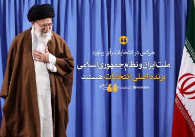 برندهی اصلی انتخابات، ملت ایران است