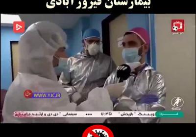 کریخوانی فوتبالی پزشکان و پرستاران بیمارستان فیروزآبادی