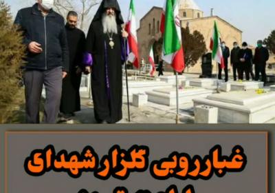 غبارروبی گلزار شهدای ارامنه تبریز