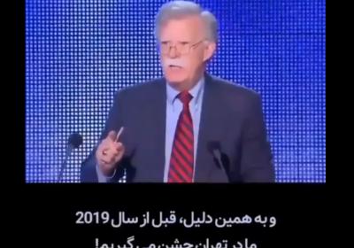 کسی که گفته بود: عید ژانویه ۲۰۱۹ را در تهران جشن میگیریم چه کسی است؟