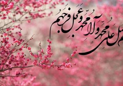اللهم صلی علی محمد و آل محمد و عجل فرجهم