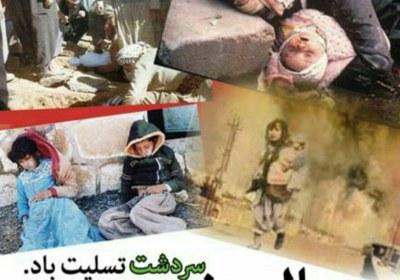 سکوت دنیا در برابر بمباران شیمایی سردشت