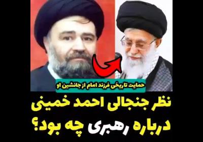 سید احمد خمینی و رهیری
