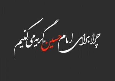 چرا برای امام حسین گریه می کنیم؟