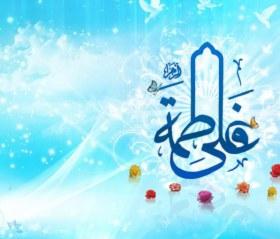 ازدواج امام علی و حضرت زهرا