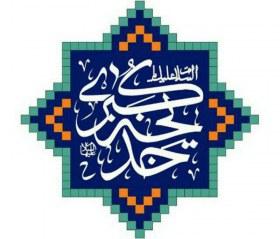حضرت خدیجه (سلاماللهعلیها)