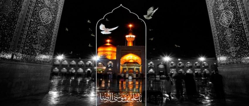 """O Imam Ali Ibn Mussa """"Al-Reda"""""""