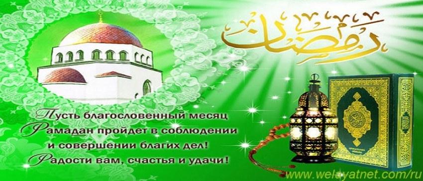 Месяц Рамадан – месяц милости и прощения