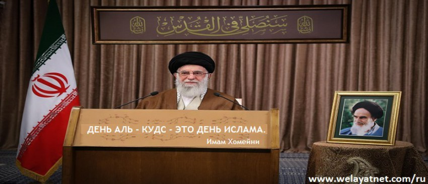 Всемирный день Аль -Кудс